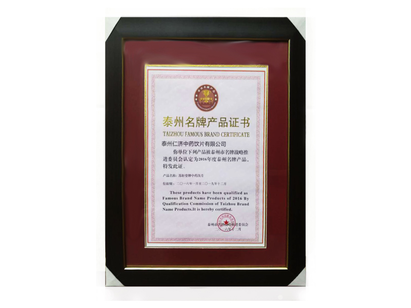 Certificate of Taizhou Famous Products